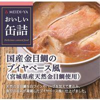 明治屋 おいしい缶詰 国産金目鯛のブイヤベース風 1個