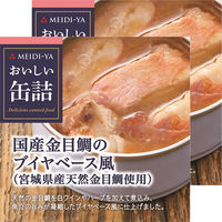 明治屋 おいしい缶詰 国産金目鯛のブイヤベース風 1セット(2個)