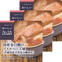 明治屋 おいしい缶詰 国産金目鯛のブイヤベース風 1セット(3個)