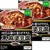 味の素 Cook Do(中華合わせ調味料)あらびき肉入り黒麻婆豆腐用中辛 2個