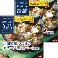明治屋 おいしい缶詰 北海道産つぶ貝のアヒージョ 1セット(2個)