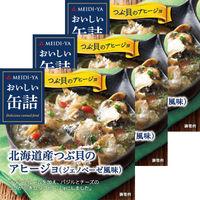 明治屋 おいしい缶詰 北海道産つぶ貝のアヒージョ 1セット(3個)
