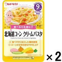 【9ヵ月頃から】キユーピーベビーフード ハッピーレシピ 北海道コーンクリームパスタ 80g 1セット(2袋) キユーピー ベビーフード 離乳食