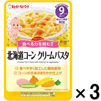 【9ヵ月頃から】キユーピーベビーフード ハッピーレシピ 北海道コーンクリームパスタ 80g 1セット(3袋) キユーピー ベビーフード 離乳食