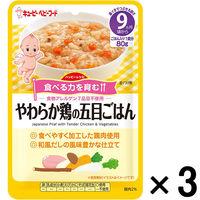 【9ヵ月頃から】キユーピーベビーフード ハッピーレシピ やわらか鶏の五目ごはん 80g 1セット(3袋) キユーピー ベビーフード 離乳食