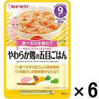 【9ヵ月頃から】キユーピーベビーフード ハッピーレシピ やわらか鶏の五目ごはん 80g 1セット(6袋) キユーピー ベビーフード 離乳食