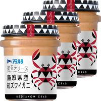 アヲハタ 塗るテリーヌ 鳥取県産紅ズワイガニ 73G 3個
