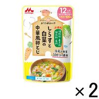 【12ヵ月頃から】森永ベビーフード おうちのおかず しらすと白菜の中華風卵とじ 100g 1セット(2個) 森永乳業 ベビーフード 離乳食