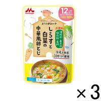 【12ヵ月頃から】森永ベビーフード おうちのおかず しらすと白菜の中華風卵とじ 100g 1セット(3個) 森永乳業 ベビーフード 離乳食