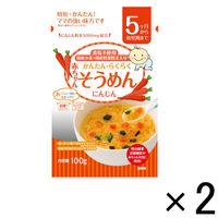 【5ヵ月頃から】田靡製麺 赤ちゃんそうめん にんじん 100g 1セット(2個) ベビーフード 離乳食