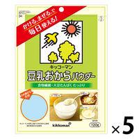キッコーマン 豆乳おからパウダー 120g 1セット(5個)