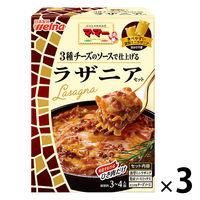 日清フーズ マ・マー 3種のチーズのソースで仕上げるラザニアセット(3〜4人前) ×3個
