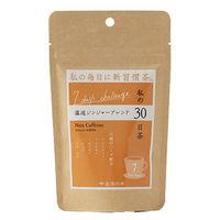 生活の木 私の30日茶 温巡ジンジャーブレンド 1袋(7ヶ入) ハーブティー(ティーバッグ)