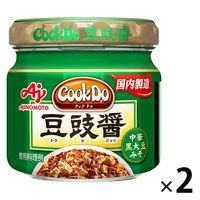 味の素 CookDo(クックドゥ) 豆鼓醤(トウチジャン)瓶 2個