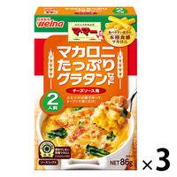 日清フーズ マ・マー マカロニたっぷりグラタンセット チーズソース用 2人前 ×3個