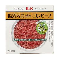 国分グループ本社 KK 塩分1/2カット コンビーフ 1セット(2個)