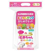 【0ヵ月から】森永 乳児用ミルク E赤ちゃん エコらくパック はじめてセット 森永乳業 粉ミルク