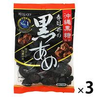 春日井製菓 黒あめ 1セット(3袋)