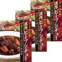 新宿中村屋 濃厚ビーフシチュー 厚切り牛肉のこだわり仕込み 1セット(3個)