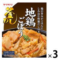 ヤマモリ 地鶏ごぼう釜めしの素 3個