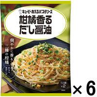 キユーピー あえるパスタソース 柑橘香るだし醤油 26.7g×2袋 1セット(6個)