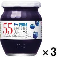 アヲハタ 55 ブルーベリー250g 3個
