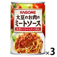 カゴメ 大豆のお肉のミートソース 1セット(3個)