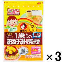 オタフクソース 1歳からのお好み焼粉 米粉200g 1セット(3個)