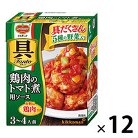 デルモンテ 具Tanto(具タント) 鶏肉のトマト煮用ソース 1セット(12個)