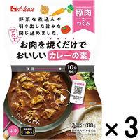 ハウス食品 お肉を焼くだけでおいしいカレーの素 豚肉でつくる中辛 1セット(3個)