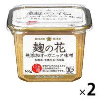 麹の花 無添加オーガニック味噌 650g 2個
