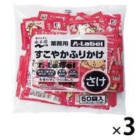 永谷園 業務用 A-Labelすこやかふりかけ さけ 3袋(50食入×3)