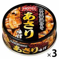 ホテイフーズ あさり味付 1セット(3個)