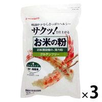 波里 お米の粉 お料理自慢の薄力粉 チャック付き 1kg 1セット(3個)