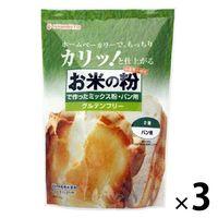 波里 お米の粉で作ったミックス粉・パン用 500g 1セット(3個)