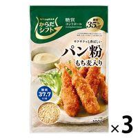からだシフト 糖質コントロール パン粉 もち麦入り 1セット(3個)