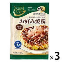 からだシフト 糖質コントロール お好み焼粉 1セット(3個)