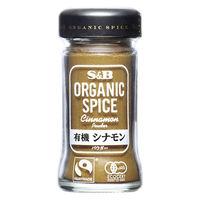 エスビー食品 S&B ORGANIC SPICE 有機シナモン(パウダー)1本