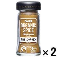 エスビー食品 S&B ORGANIC SPICE 有機シナモン(パウダー)2本