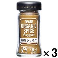 エスビー食品 S&B ORGANIC SPICE 有機シナモン(パウダー)3本