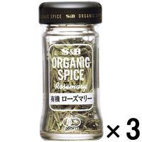 エスビー食品 S&B ORGANIC SPICE 有機ローズマリー 3本