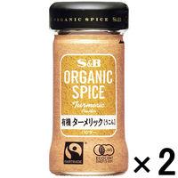 エスビー食品 S&B ORGANIC SPICE 有機ターメリック(パウダー)2本