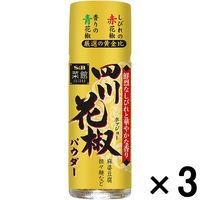 エスビー食品 S&B 菜館 四川花椒パウダー 3本