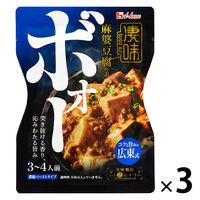 ハウス食品 凄味麻婆豆腐の素 コクと旨みの広東式 3個