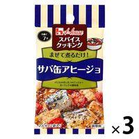 ハウス食品 スパイスクッキング サバ缶アヒージョ 3個