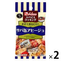 ハウス食品 スパイスクッキング サバ缶アヒージョ 2個