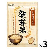 発芽米1kg 3個[FANCL 発芽玄米 健康 食品 玄米 米 お米 健康食品 マクロビオティック マクロビ玄米 食物繊維]