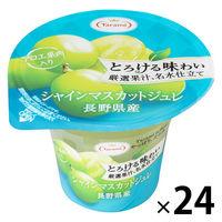 たらみ とろける味わい厳選果汁・名水仕立て シャインマスカットジュレ 24個