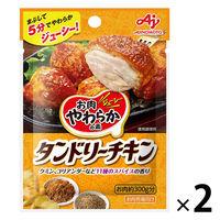 味の素 「お肉やわらかの素」タンドリーチキン 2個