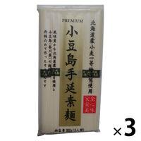 讃岐物産 プレミアム小豆島手延素麺 1セット(3個)